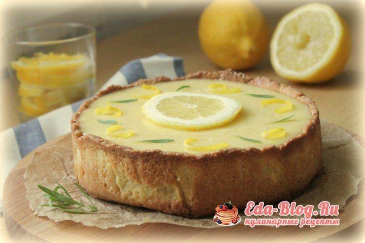 лимонный тарт рецепт с фото